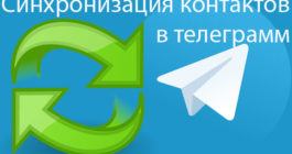 sinhronizatsiya-kontaktov-v-telegram-265x140.jpg