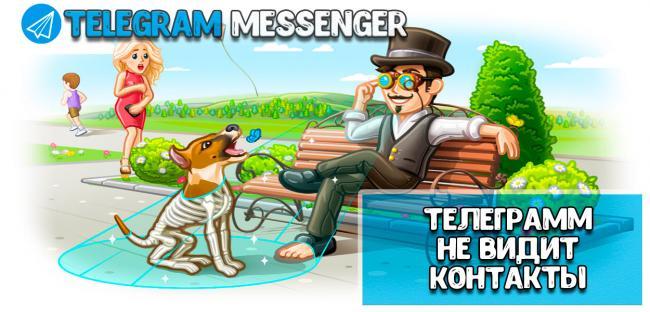 telegramm-ne-vidit-kontakty-1.jpg