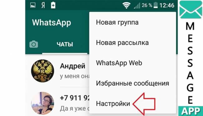 kak-izmenit-imya-v-whatsapp-1.jpg