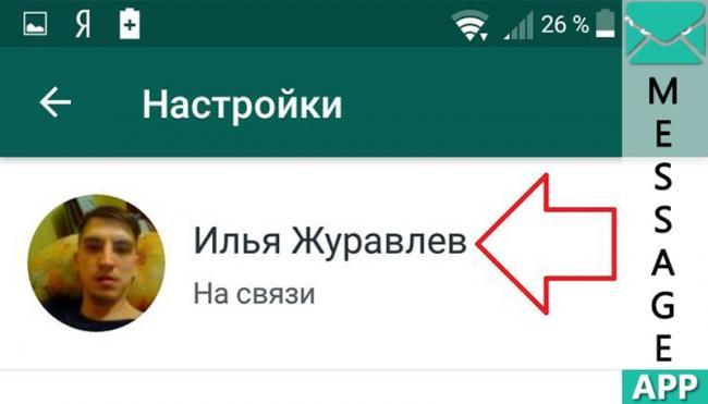 kak-izmenit-imya-v-whatsapp-2.jpg