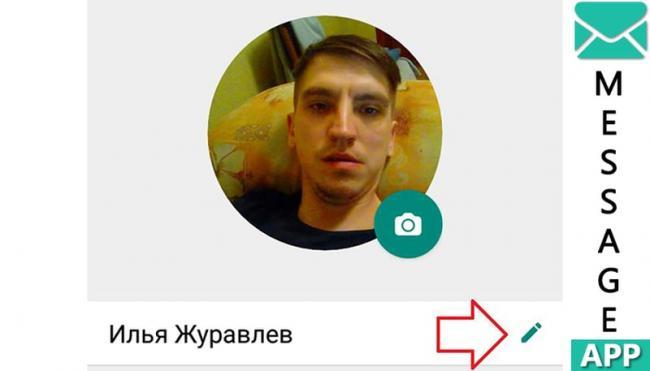 kak-izmenit-imya-v-whatsapp-3.jpg
