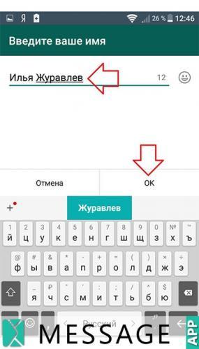 kak-izmenit-imya-v-whatsapp-4.jpg