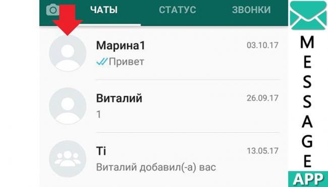 kak-izmenit-imya-v-whatsapp-5.jpg