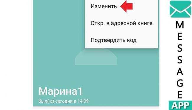 kak-izmenit-imya-v-whatsapp-7.jpg