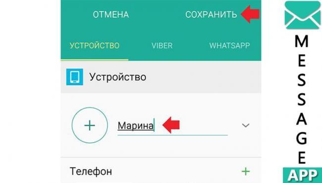 kak-izmenit-imya-v-whatsapp-8.jpg