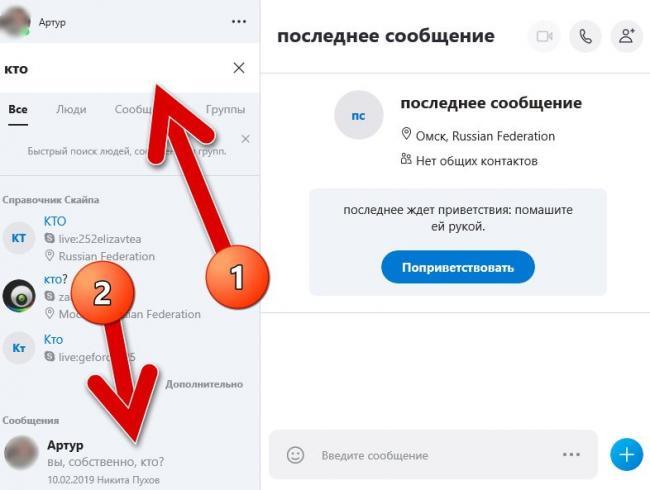 poisk-nuzhnogo-soobshheniya-v-skajpe-na-pk.jpg