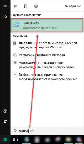 utilita-vypolnit-dlya-poiska-vremennyh-fajlov-skype.png