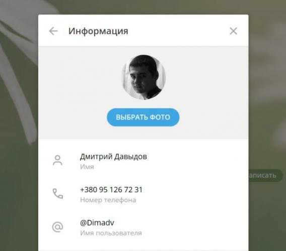 nik-v-telegrame.png