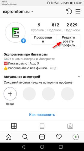 ssylka-na-vajber-v-instagram-1.png