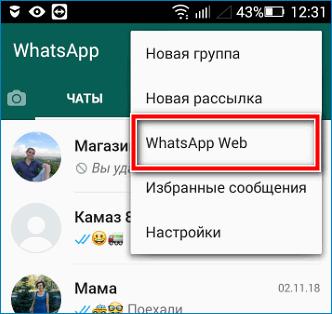 Открыть-WhatsApp-Web-на-телефоне.png