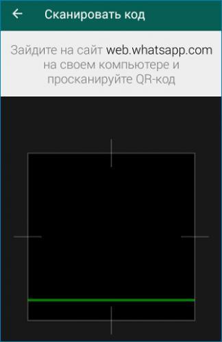 Навести-сканер-на-код.png