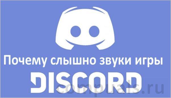 pochemu-slyshno-zvuki-igru-v-discord.jpg
