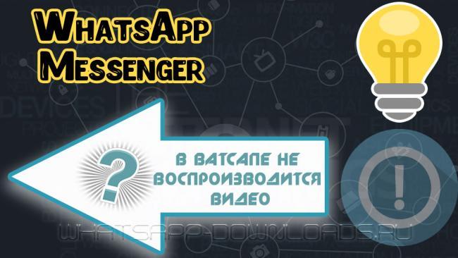 whatsapp-ne-vosproizvodit-video-1.jpg