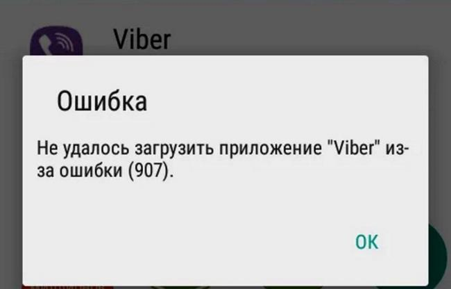 osnovnye-problemy-skachivaniya-viber-na-kompyuter-2.jpg