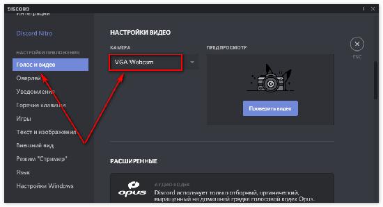 ne-rabotaet-kamera-v-diskorde1.png