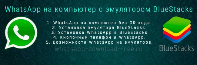whatsapp-na-komputer-bez-qr-koda.jpg