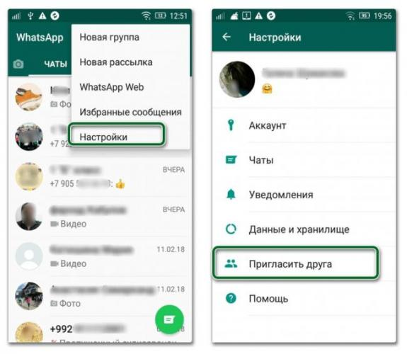 Kak-priglasit-v-WhatsApp-1.png