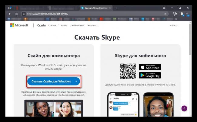 Knopka-dlya-skachivaniya-Skajpa.png