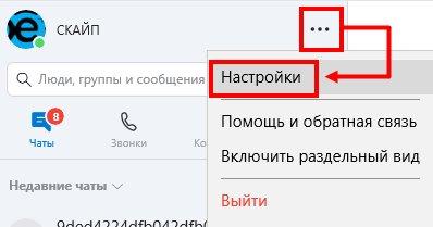 otkluchit-skype-pri-zagruzke-windows-10-1.jpg