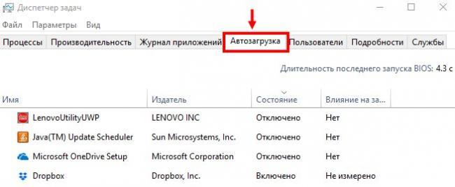 otkluchit-skype-pri-zagruzke-windows-10-3.jpg