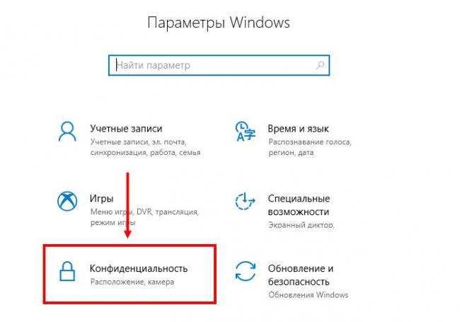 otkluchit-skype-pri-zagruzke-windows-10-5.jpg