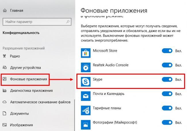 otkluchit-skype-pri-zagruzke-windows-10-6.jpg