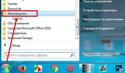 otkluchit-skype-pri-zagruzke-windows-10-7_result.jpg