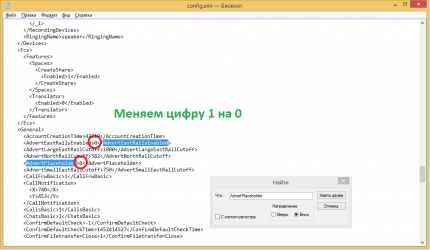 kak-ubrat-reklamu-v-skype-8-430x250.png