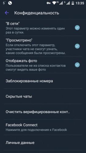 Viber-skryt-informatsiyu.png