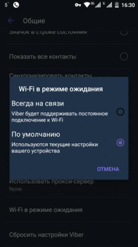 ekonomim-zaryad-batarei-rezhim-ozhidaniya-wifi-v-viber.png