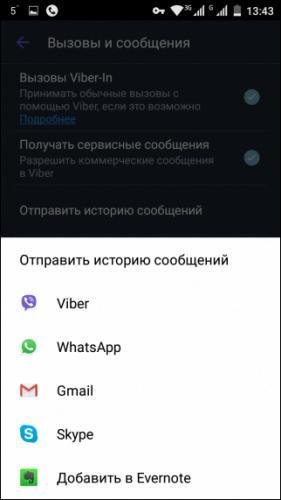 Viber-istoriya-soobshheniy-f2.png