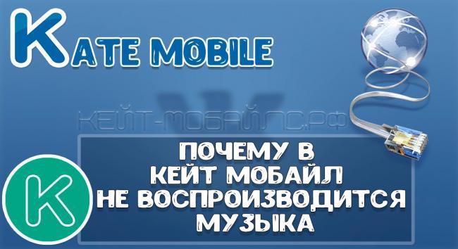 pochemy-ne-igraet-myzuka-v-kate-mobile.jpg
