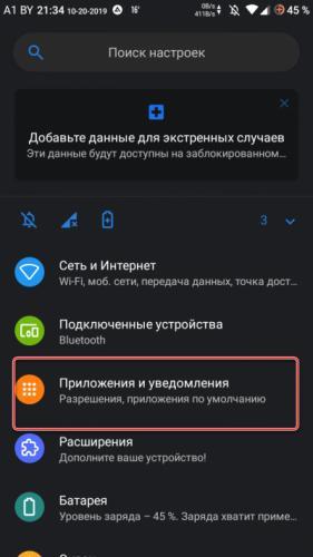 Razdel-Prilozheniya-i-uvedomleniya-e1571597112728.png