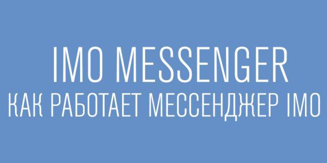 IMO-Messenger-na-kak-rabotaet-imo-2.png