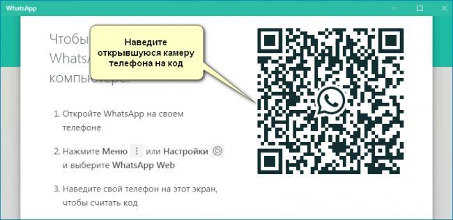 QR-kod-dlya-Vatsapa.png