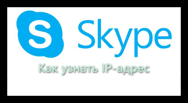 Kak-uznat-IP-adres.png