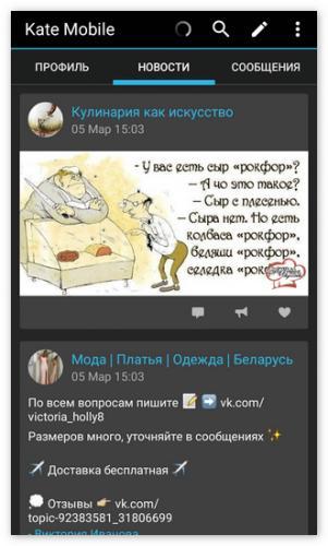 otkrytie-prilozheniya-kate-mobile.png