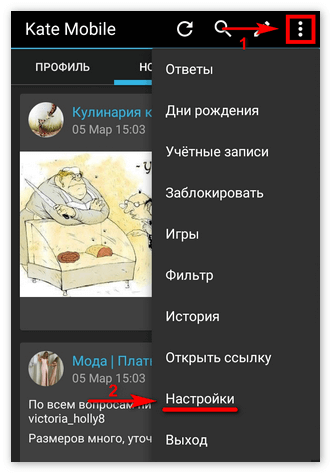 kak-otkryt-nastrojki-kate-mobile.png