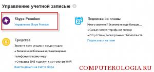 uchetnaya-zapis-300x141.png