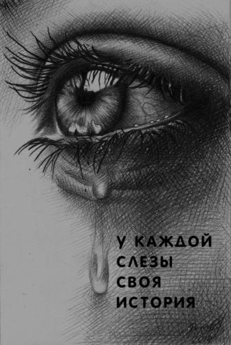 У каждой слезы своя история.