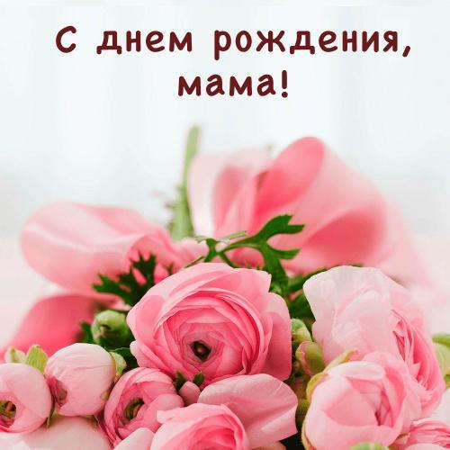 Красивая-открытка-с-поздравлением-маме.png