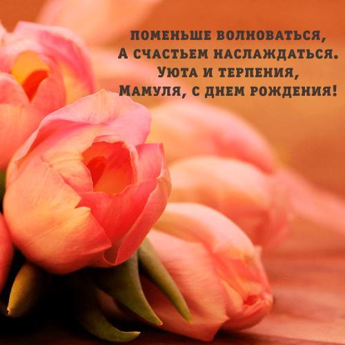 Красивое-поздравление-маме-в-стихотворении.png