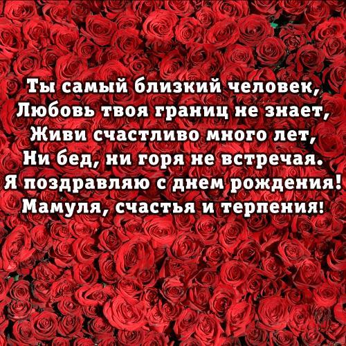 Открытка-с-трогательным-стихотворением-для-мамы.png