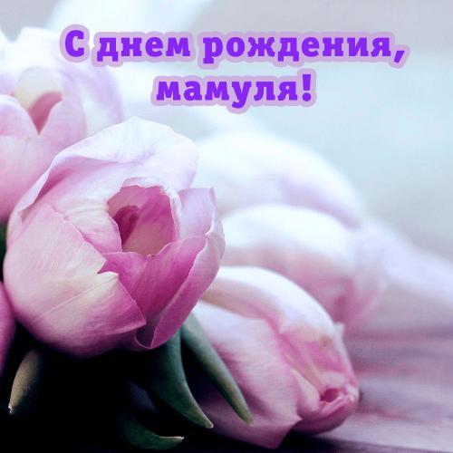 Открытка-с-нежными-тюльпанами-для-мамы.png