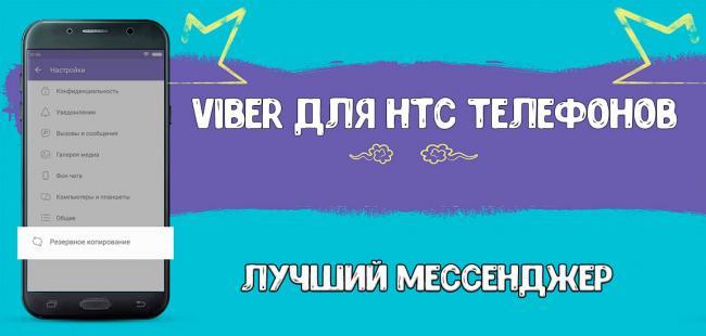 viber-dlya-htc-telefonov-1.jpg