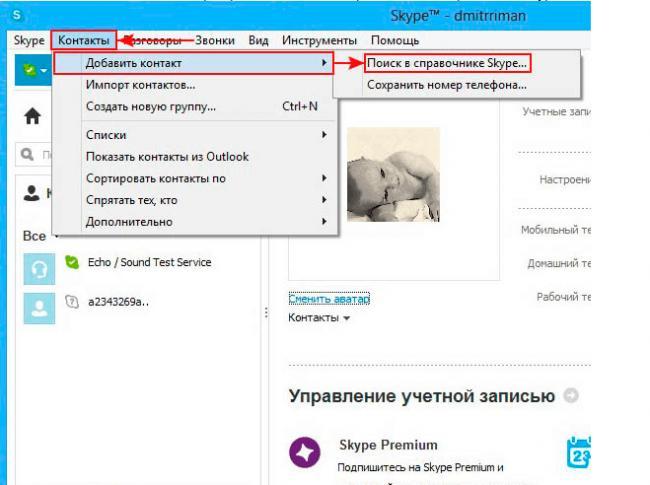 Как-в-скайпе-добавить-новый-контакт.png