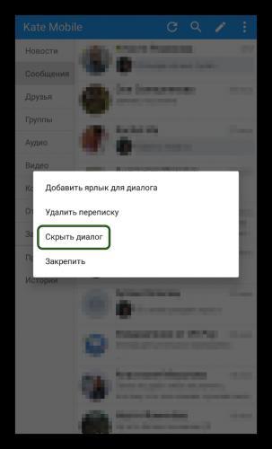 Optsiya-Skryt-dialog-dlya-konkretnoj-perepiski-Kate-Mobile.png