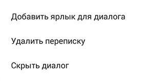 Skryt-dialog-v-kejt-mobajl.jpg