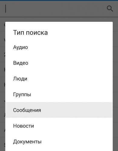 Poisk-skrytogo-dialoga-v-kejt-mobajl.jpg