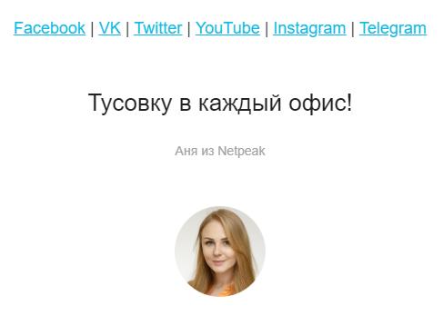 Netpeak_Email_Tekegram.png